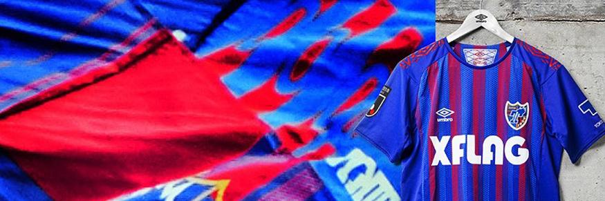 camiseta FC Tokyo barata 2020
